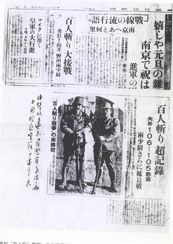 """《东京日日新闻》特约通讯员在南京大屠杀中的图片报道:""""两将校百人斩竞争""""。照片上野田、向井二人手拄军刀,得意洋洋。"""