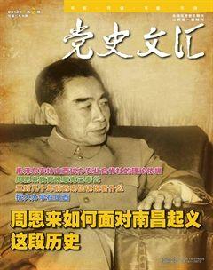 新四军中的日本勇士:1945年秋天被国民党虐杀