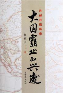 唐朝灭亡因贵族统治不了解民情 课税太重农民造反