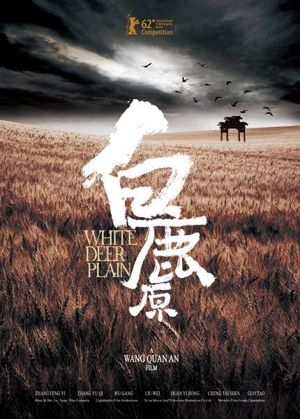 五大门户联评 白鹿原 柏林首映 最好的中国电影
