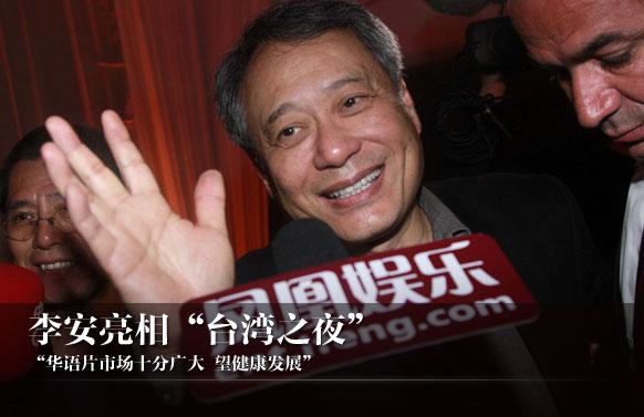 """李安亮相""""台湾之夜:望华语片健康发展"""""""