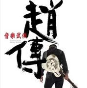 赵传《音乐武侠》