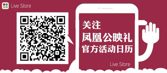 扫一扫 关注凤凰公映礼官方活动日历