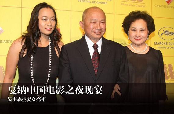 戛纳中国电影之夜晚宴 吴宇森携妻女亮相