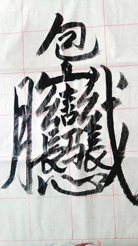 """""""biang字不光相貌笔画非常复杂,这则口诀也备受来自藏族,蒙族等少数"""