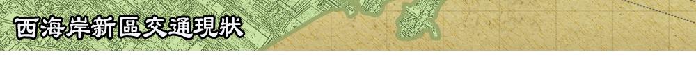 青岛西海岸新区楼市地图