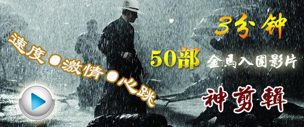 第50届台湾金马奖获奖名单