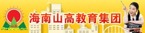 海南山高教育集团