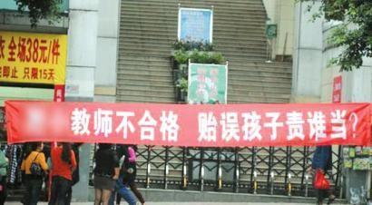 老师平翘舌不分遭学生罢课 家长拉横幅抗议(图)