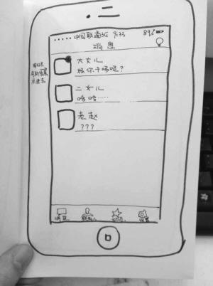 女孩手绘说明书教妈妈用手机qq 创作花10小时(图)