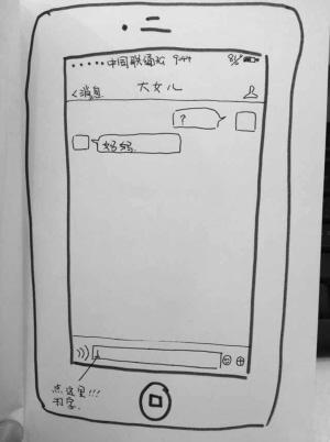 女孩手绘说明书教妈妈用手机qq 创作花10小时