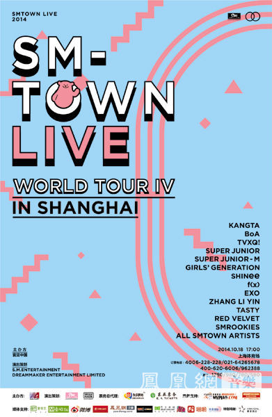 SM TOWN上海演唱会正式开票 预售火爆一票难求
