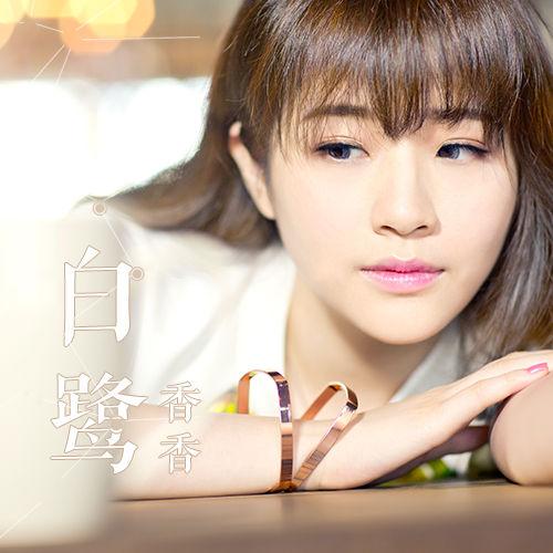香香十年华丽转身纪念单曲《白鹭》清新上线