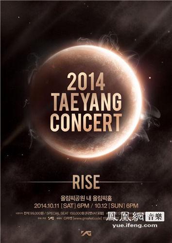 BIGBANG成员TAEYANG个唱《RISE》票房大卖将加场