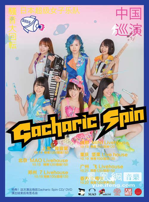 素堂乐队助阵日本超级女子乐队Gacharic Spin