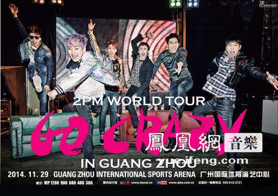 """2PM首尔演唱会""""泄天机"""" 广州站13日引爆票房"""