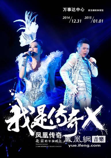 凤凰传奇跨界后再有惊喜 跨年演唱会主打必威官网下载嘉年华