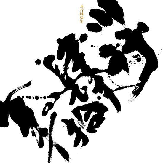 川子新EP上线 演绎铁汉柔情