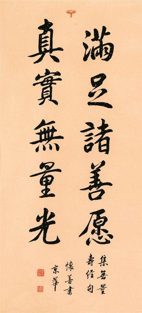 情非得已尤克里里小小凤谱子-满足诸善愿,真实无量光.[作者]怀善法师:中国佛教协会副秘书长(