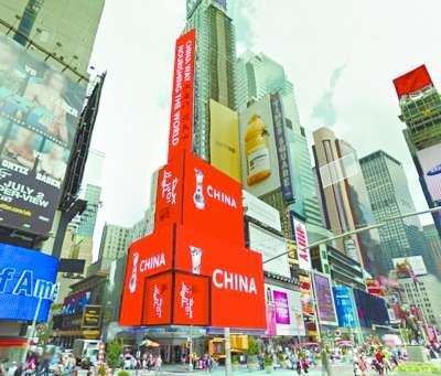 """图为美国纽约时代广场大屏幕滚动播出的""""文化中国标志工程""""形象宣"""