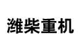 潍柴重机股份有限公司