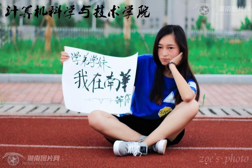 狂草美女学姐_湖南一高校美女学姐招生图蹿红网络