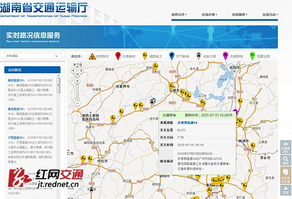 湖南公路实时路况信息可网上和手机查询 出行更便捷