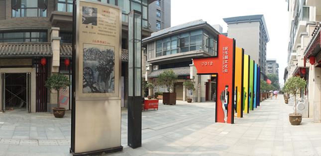 民乐园文化街