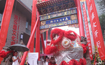 民乐园文化街开幕