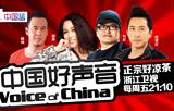 中国好声音