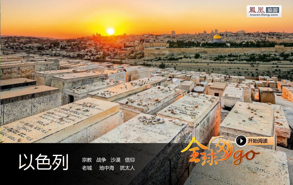 以色列——上帝赋予世界的一束光