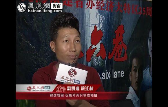 副导演徐江林:和谐氛围 促影片两月完成拍摄