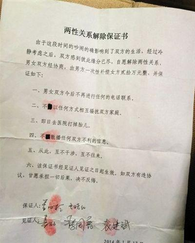 河北官员被曝签解除两性关系保证书 此前已被撤
