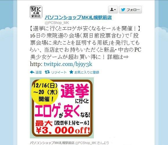 日本政客用色情游戏拉票 充分证明民主弊端 游