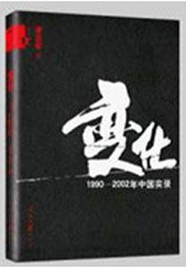"""皇甫平事件 1991年""""皇甫平事件""""揭秘"""