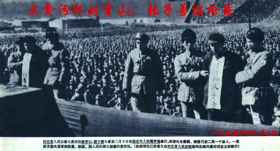 在保定市举行了公审刘、张二犯的大会,依法判处刘青?-盘点1949年图片