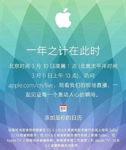 昨天晚些时候苹果公司发布了邀请函,将于3月9日在美国旧金山芳草地图片