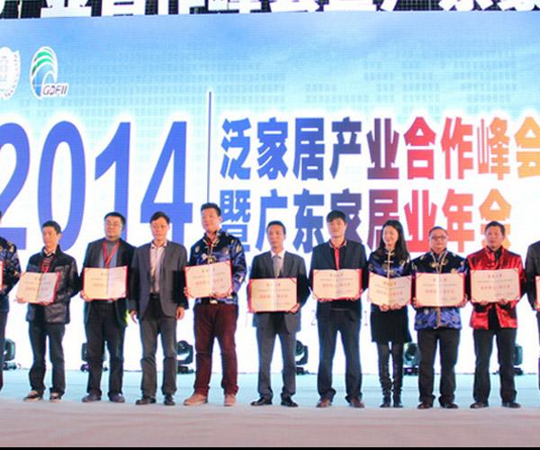 2014广东家居业泛家居领域最具品牌价值十强品牌