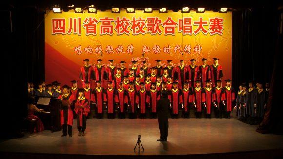 我校合唱团在四川省高校校歌合唱大赛中夺冠图片