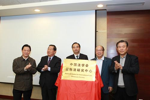 之后,由李连宁,周成奎,黄进,邓中华,吕聪敏共同为中国法学会国际法