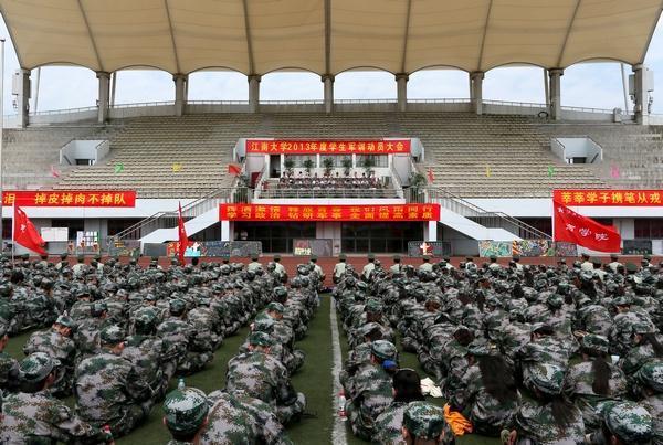 江南大学2013年军训动员大会召开