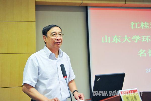 桂斌/山东大学党委书记李守信致辞