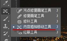 Photoshop CS6新功能 内容感知移动工具