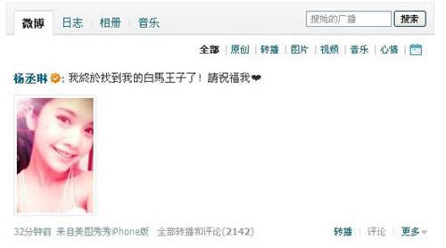 杨丞琳公开恋情:终于找到我的白马王子了_娱乐