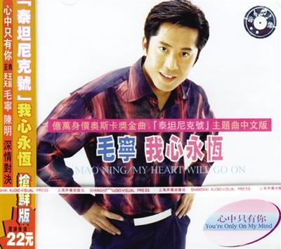 中国 毛宁/在《泰坦尼克号》的热潮下,各种模仿也在中国应运而生,男主角...