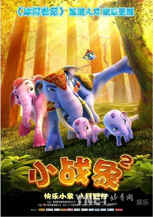 可爱3d大象动画