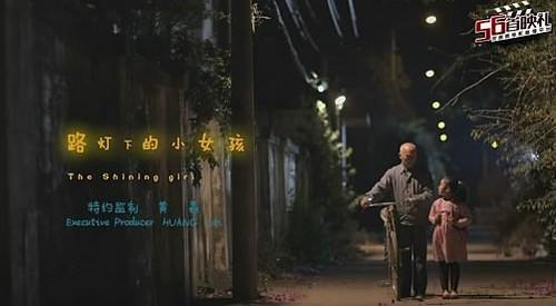 路灯下的小女孩 网友评中国版菊次郎
