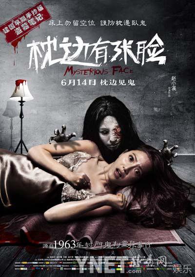 吴其江/《枕边有张脸》海报(1/2张)