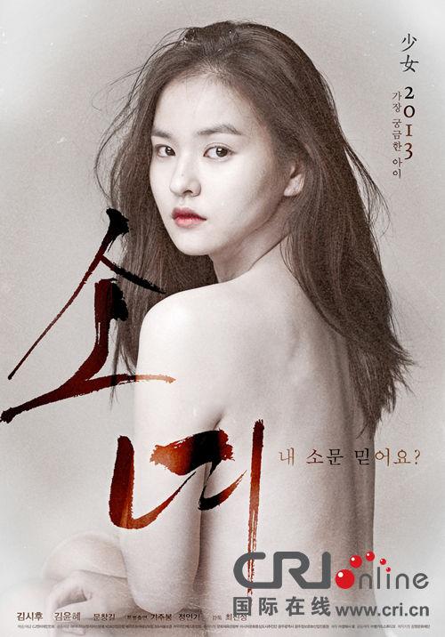韩国电影《少女》海报曝光