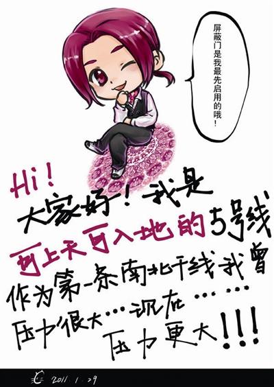 北京女孩手绘地铁拟人图 卡通形象加文字注解(组图)